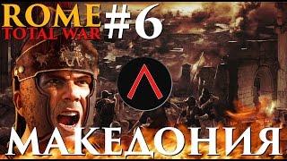 Я говорил тебе что такое безумие? ● Rome: Total War #6 (Македония)