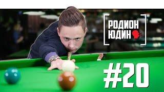 Родион Юдин - сильнейший снукерист Латвии