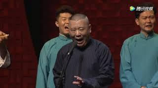 郭德纲、张云雷和孟鹤堂竹板书大联唱,真过瘾!岳云鹏成搞笑担当!