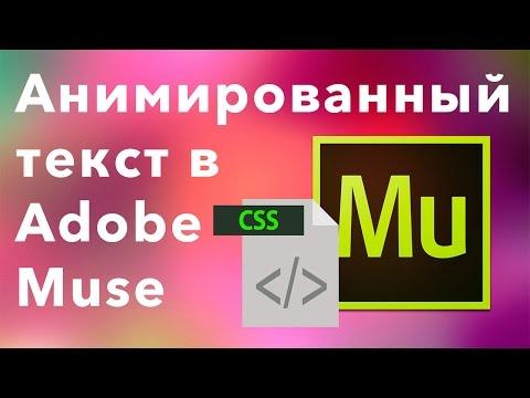 Анимированный текст в Adobe Muse