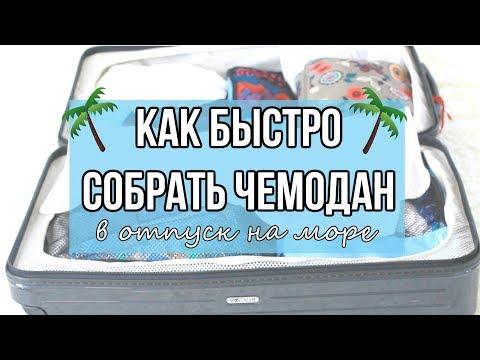 КАК быстро собрать ЧЕМОДАН в отпуск на МОРЕ   Практические Советы   25 часов в сутках