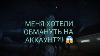 Меня хотели обмануть на аккаунт! |Avakin Life|ALL STAR