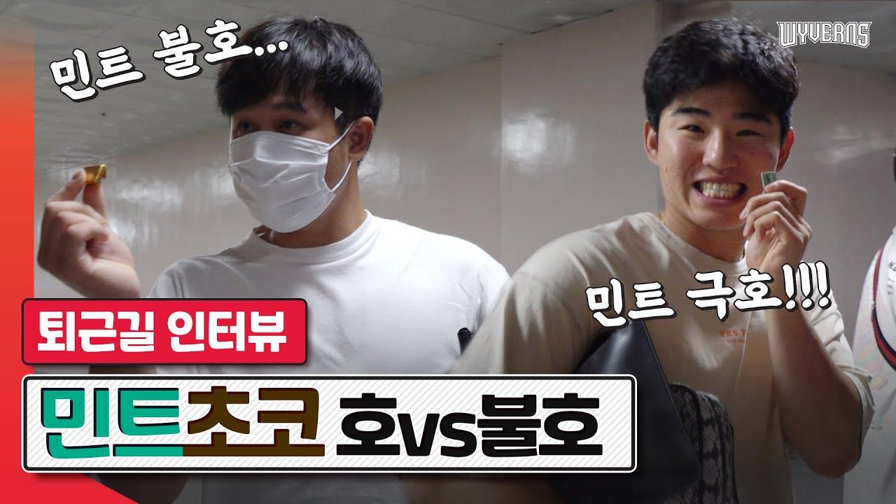 최정, 김성현 생선 드디어 공개! + 팬 최다 리퀘스트 질문 '민트초코 좋아하세요?' | 승리의 퇴근길(오늘 아님) | SK와이번스