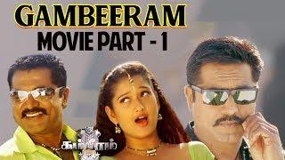 Gambeeram | Tamil Movie | Part 1 | Sarath Kumar | Laila | Pranathi | Vadivelu