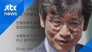 '알릴레오' 출연자 부적절 발언 논란…유시민