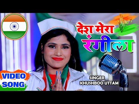 #video---देश-मेरा-रंगीला---26-जनवरी-गणतंत्र-दिवस-स्पेशल-गीत---khushboo-uttam---desh-bhakti-geet-2020