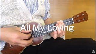 The Beatles / All My Loving (オール・マイ・ラヴィング)Finger Picking Style / ukulele TAB  ウクレレ弾くよ♪
