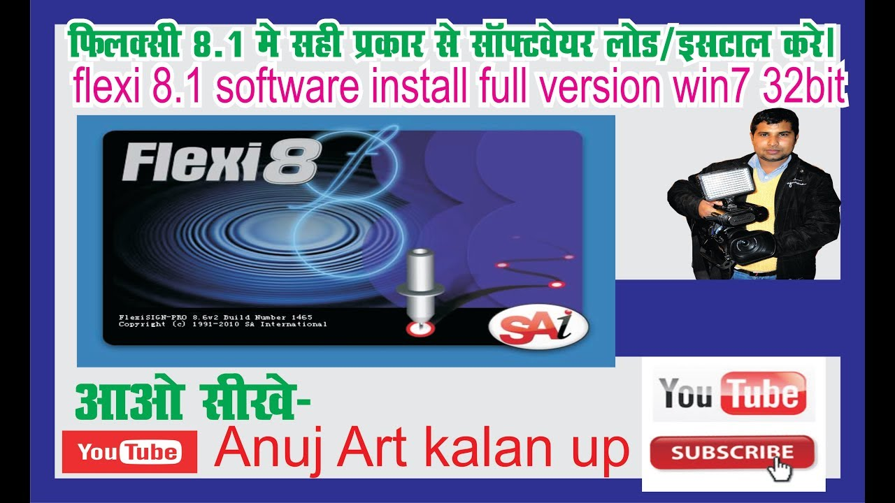 flexi 8 software free download full version