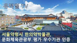 [동대문구 유덕열 구청장] 서울약령시 한의약박물관, 문…