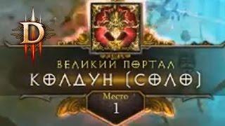 Best Witch Doctor in Europe | Лучший Колдун в Европе [Diablo 3] [patch 2.3]
