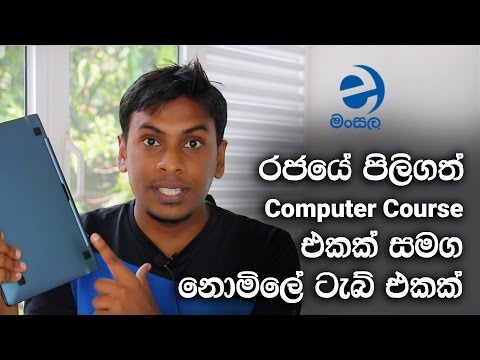 eMansala Online Education Program