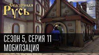 Сказочная Русь 5 (новый сезон). Серия 11 - Мобилизация. Про АТО, Россию и перемирие