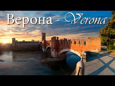 Романтическая Верона - что посмотреть за день? |  Verona - What To See In A Day?!