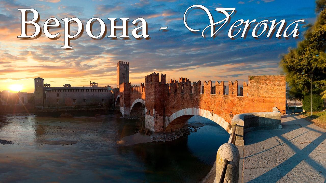 Романтическая Верона - что посмотреть за день?!  |  Romantic Verona - what to see in a day?!