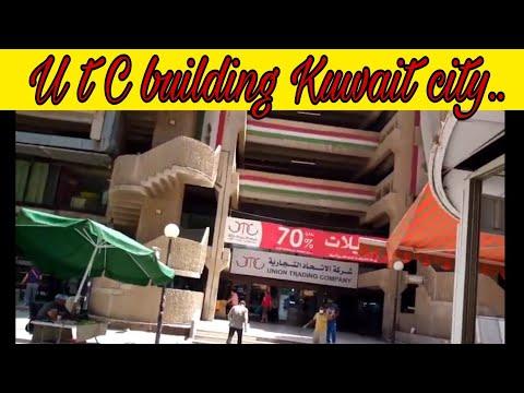 UTC building in Kuwait city (union trading company) filipino hangout in Kuwait city.