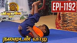 Vibharidha Karani – Yoga Demonstration – Vidiyale Vaa | Epi 1192 | Nalamudan vaazha
