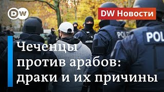 Что чеченцы в Германии не поделили с арабским кланом и что думают в полиции. DW Новости (17.11.2020)