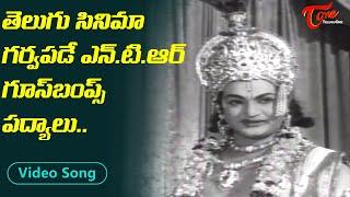 ఎన్.టి.ఆర్ గూస్ బంప్స్ పద్యాలు.  N.T.R Never before Ever after Goosebumps Padyalu   Old Telugu Songs