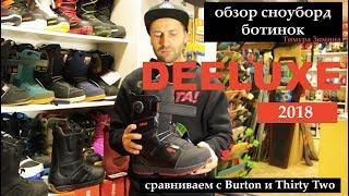 обзор сноуборд ботинок Deeluxe 2018 от Тимура Зимина. Сравнение с Thirty Two и Burton