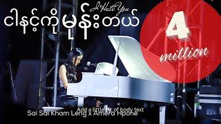 Sai Sai Kham Hlaing Free MP3 Song Download 320 Kbps