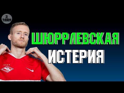 Спартак Москва подписал Андре Шюррле. Что за истерия ? Новости футбола сегодня