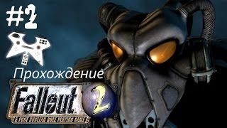 Fallout 2 прохождение (полное). #2: Арройо (Arroyo) ох уж эти целебные порошки