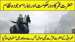Hazrat Umar (R.A) as The Great Leader In Urdu Hindi