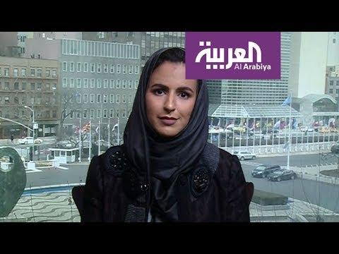 لقاء مسؤولة سعودية في نيويورك  - نشر قبل 1 ساعة
