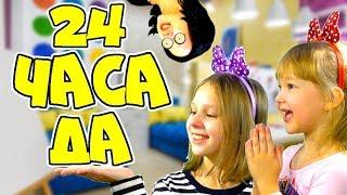 24 часа МАМА ГОВОРИТ ТОЛЬКО ДА! ЧЕЛЛЕНДЖ в тренде Детское шоу Sisters Family TV