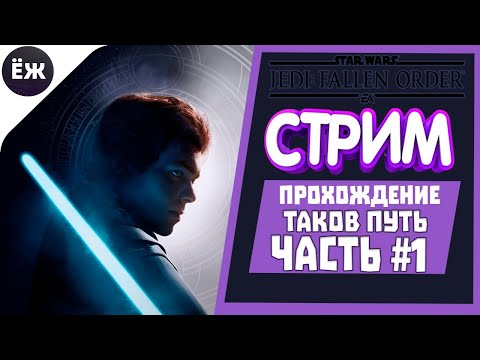 Star Wars Jedi: Fallen Order | ПРОХОЖДЕНИЕ 🎮 | Часть 1: ТАКОВ ПУТЬ