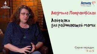 О детях по взрослому Лайфхаки для работающей мамы. Людмила Петрановская