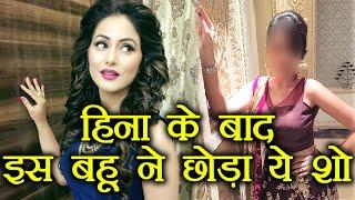 Bigg Boss 11: After Hina Khan, THIS POPULAR Actress QUITS Yeh Rishta Kya Kehlata Hai ! | FilmiBeat