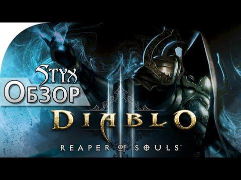 видео: diablo 3: reaper of souls, обзор от Стикса