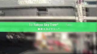 Tokyo Sky Tree (東京スカイツリー)