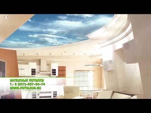 Натяжные потолки в Самаре и Самарской области