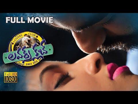 Lovers Club Telugu Full Length Movie || Anish Chandra | Aryan |  Poornima | Pavani