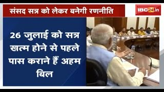 BJP Parliamentary Party की बैठक आज   Parliament session को लेकर बनेगी रणनीति