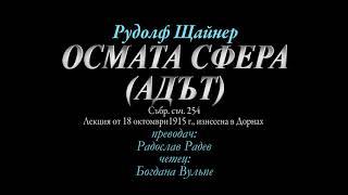 ОСМАТА СФЕРА - АДЪТ