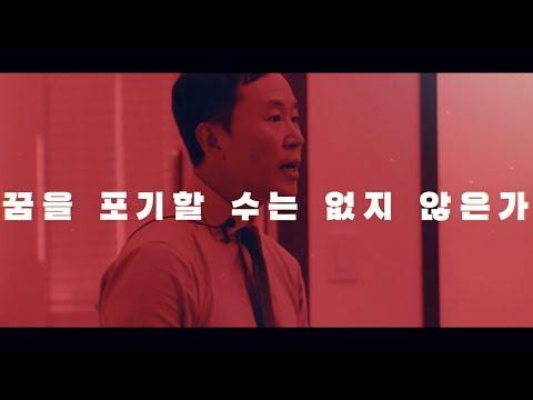 충북창조경제혁신센터 월간세미나 홍보 영상