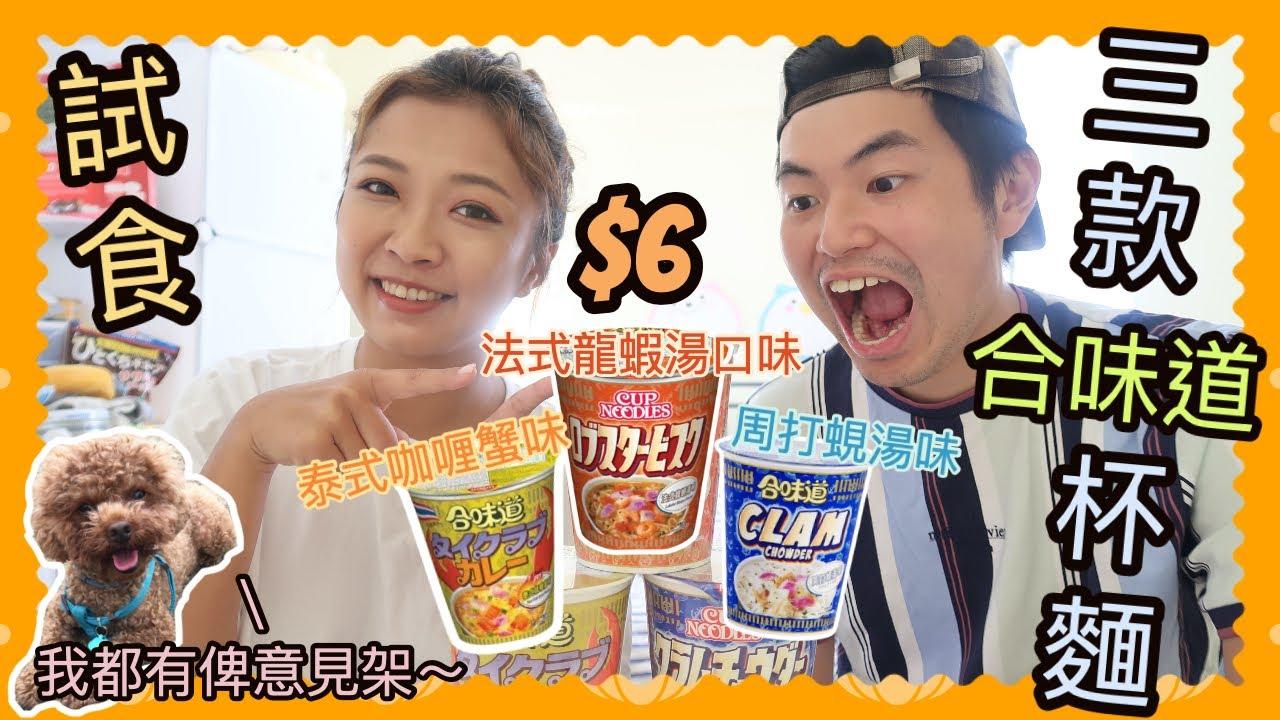 ✥ 試食 ✥ $6買到法式龍蝦湯杯麵? 泰式咖喱蟹杯麵好食嗎? 我們平時就是這麼吵鬧~  || Dottie Hidee ||