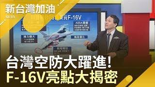 史上最強軍售!台灣空防大躍進...資深飛官獨家火線F-16V亮點大揭密!|廖筱君主持|【新台灣加油精彩】20190820|三立新聞台