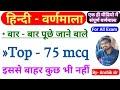 Gambar cover Hindi Varnamala Mcq