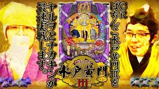 CRぱちんこ水戸黄門IIIの試打をヤルヲとナカキンが・・・? 2017年2月20...