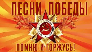 ПЕСНИ ПОБЕДЫ! С днем Победы!