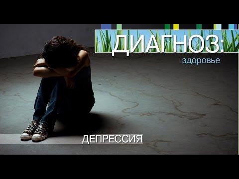 Депрессия – это болезнь. Симптомы депрессии. Лечение депрессии