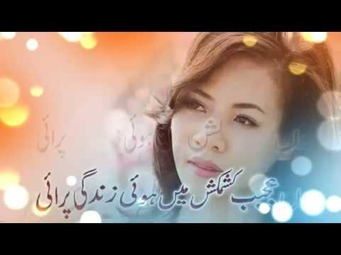 Urdu Love Romantic Sad Poetry Part 10 2015 By Zakria