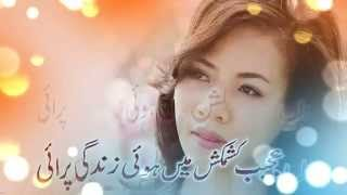 Urdu Love Romantic Sad Poetry Part 10 2015 By Zakria