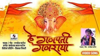 Hey Ganpati Ganraya - Ganesha Song - Jagdish Patil - Sumeet Music