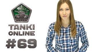 ТАНКИ ОНЛАЙН Видеоблог 69
