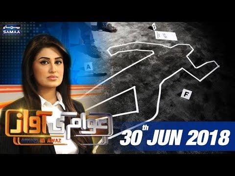 Shadi Ke 20 Din Baad Shohar Ka Qatl   Awam Ki Awaz   SAMAA TV   30 June 2018